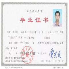 深圳职业技术学院毕业证书样本