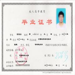 河南科技大学毕业证书样本