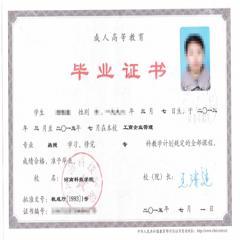 河南科技学院成考毕业证样本
