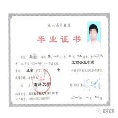 南昌大学成考毕业证样本