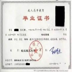 武汉理工大学毕业证样本