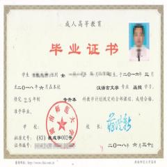 湖南师范大学成考毕业证样本