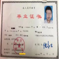 武汉科技大学成考毕业证书